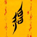 Nüshu, la scrittura segreta delle donne per non farsi capire dagli uomini
