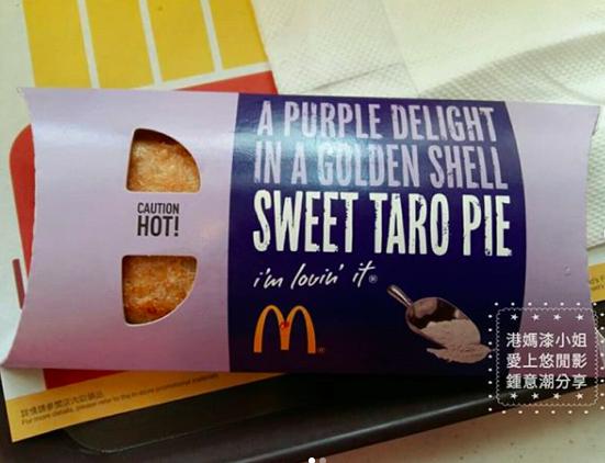 Mc Donald's lancia il gelato alla patata viola con base Oreo