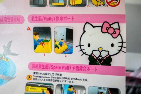 Com'è e come volare con l'aereo di Hello Kitty