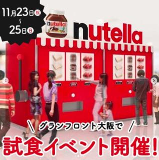Tutti pronti per la slot machine di Nutella che genera 20 combinazioni di panini